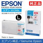 【受発注品】EPSON エプソン 純正インクカートリッジ ICC90L シアン Lサイズ