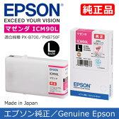 【受発注品】EPSON エプソン 純正インクカートリッジ ICM90L マゼンダ Lサイズ