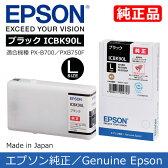 【受発注品】EPSON エプソン 純正インクカートリッジ ICBK90L ブラック Lサイズ