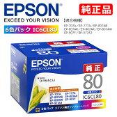 【受発注品】EPSON エプソン 純正 インクカートリッジ IC6CL80M 6色セット ブラック増量
