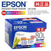 【受発注品】EPSON エプソン 純正 インクカートリッジ IC6CL80L 増量6色パック