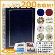 200フォトアルバム L判・KG判・はがきサイズ 200枚収納