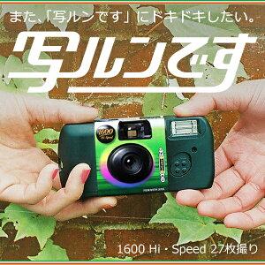 富士フィルム 写ルンです 1600Hiスピード 27枚撮り【RCP】【02P26Mar16】