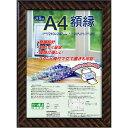 賞状額 A4 JIS 金ラック 樹脂製 フ-KWP-13/N ナカバヤシ