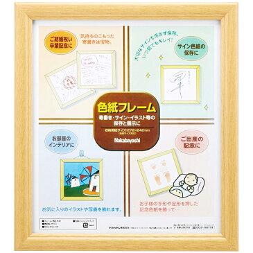 色紙額 フレーム 木製 木地 ナカバヤシ フ-CW-100-N