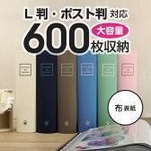大容量 フォト アルバム L判 写真 600枚収納 メガアルバム 600 メゾンシリーズ