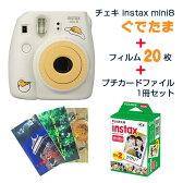 チェキ instax mini 8 ぐでたま 本体 & フィルム20枚 & チェキ60枚収納可能 ミニアルバム 1冊 セット