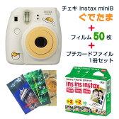 【送料無料】チェキ instax mini 8 ぐでたま 本体 & フィルム50枚 & チェキ60枚収納可能 ミニアルバム 1冊 セット