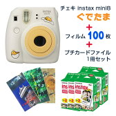 【送料無料】チェキ instax mini 8 ぐでたま 本体 & フィルム100枚 & チェキ60枚収納可能 ミニアルバム 1冊 セット