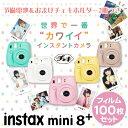 チェキ instax mini 8+ 本体&フィルム 100...