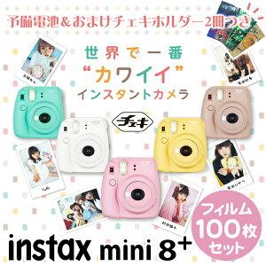 富士フィルムインスタントカメラinstaxmini8+チェキ本体+フィルム100枚セット
