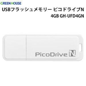 USBフラッシュメモリーピコドライブN4GBGH-UFD4GNグリーンハウスGREENHOUSE
