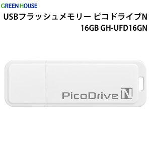 USBフラッシュメモリーピコドライブN16GBGH-UFD16GN