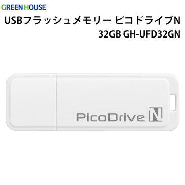 USBフラッシュメモリー ピコドライブN 32GB GH-UFD32GN グリーンハウス GREEN HOUSE