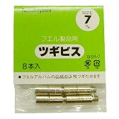 【メール便送料無料】ナカバヤシ ツギビス 7mm BSR-7 7mm×8本入