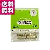 【ゆうパケット便送料無料】ナカバヤシ ツギビス 7mm BSR-7 7mm×8本入【ポイント消化】