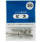 【メール便送料無料】ナカバヤシ ツギビス 20mm BS-20 20mm×3本入