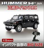 【送料無料】正規ライセンス ラジコン 1/12 Hummer(ハマー) H2 SUV ブラック KK-00329BK