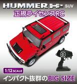 【送料無料】正規ライセンス ラジコン 1/12 Hummer(ハマー) H2 SUV レッド KK-00329RD