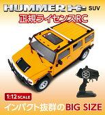 【送料無料】正規ライセンス ラジコン 1/12 Hummer(ハマー) H2 SUV イエロー KK-00329YL