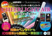 【送料無料】やまと興業 チアライト AIR LED/ライブライト/ペンライト/サイリウム