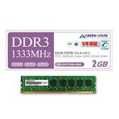 【受発注商品】デスクトップ向け 1333MHz(PC3-10600)対応 240pin DDR3 SDRAM 2GB GH-DVT1333-2GG 2GbitDRAM 塔載