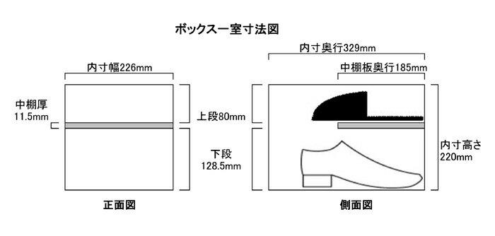 下駄箱詳細内寸図 中棚有りタイプ220mm