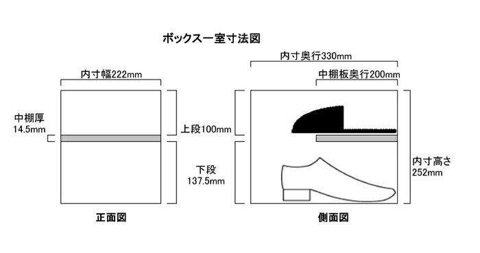 下駄箱詳細内寸図 中棚有りタイプ252mm