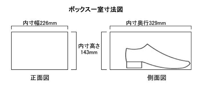 下駄箱詳細内寸図 中棚無しタイプ143mm