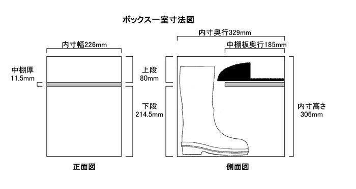 下駄箱詳細内寸図 中棚有りタイプ306mm