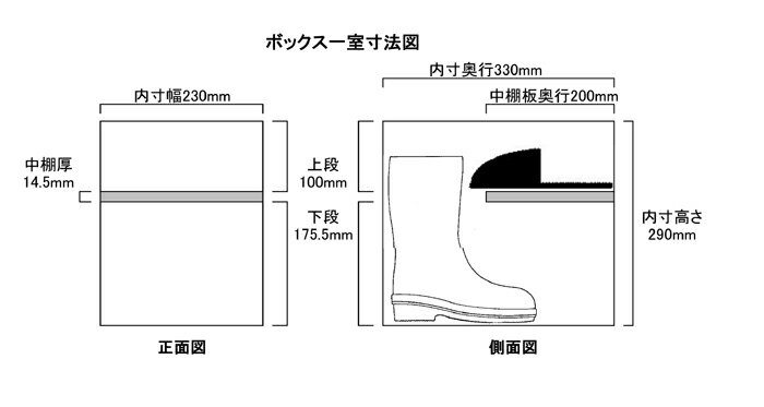 下駄箱詳細内寸図 中棚有りタイプ290mm