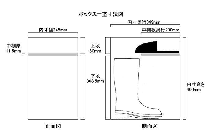 下駄箱詳細内寸図 中棚有りタイプ400mm