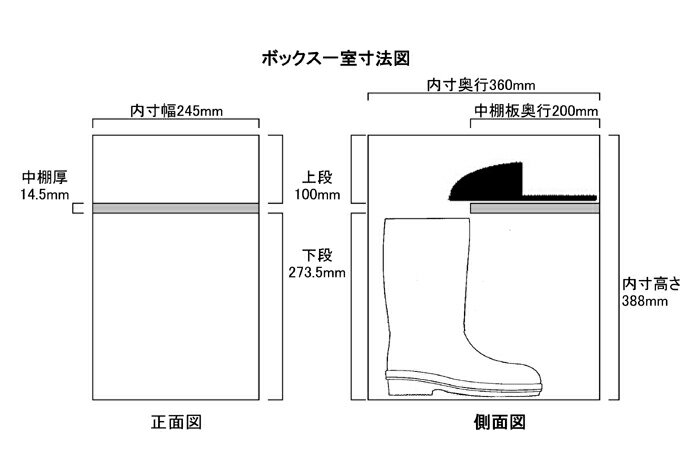 下駄箱詳細内寸図 中棚有りタイプ388mm