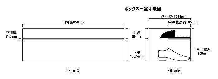 下駄箱詳細内寸図 中棚有りタイプ258mm