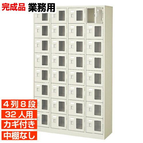 【期間限定ポイント2倍】 スチール 窓付下駄箱 鍵付中棚無 4列8段 32人用
