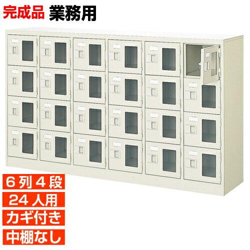 【期間限定ポイント2倍】 スチール製 窓付下駄箱 鍵付中棚無 6列4段 24人用