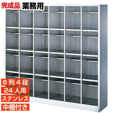 業務用下駄箱 ステンレス製 24人用 日本製業務下駄箱 オープン 中棚付き 6列4段 24人用 W1240病院 BRI