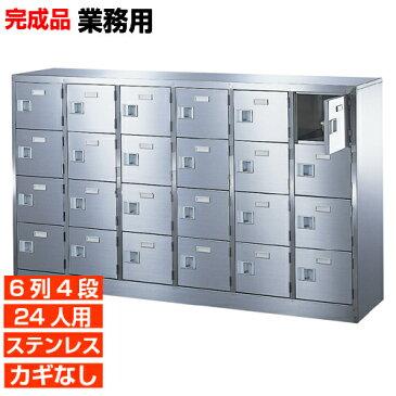 業務用下駄箱 ステンレス製 24人用 日本製業務下駄箱 扉付き 中棚無し 6列4段 24人用 W1532病院 BRI