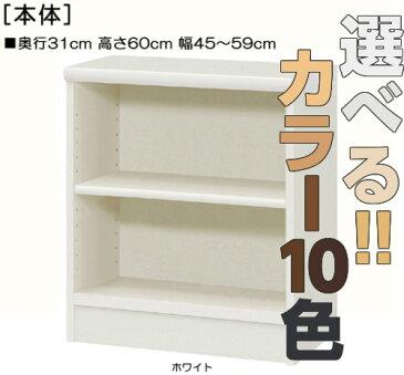 子供部屋収納 高さ60cm幅45〜59cm奥行31cmDVDディスプレイ 和室ラック 幅を1cm単位でご指定 標準棚板棚 子供部屋収納
