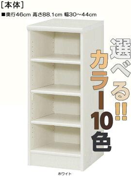 オーダー書棚 高さ88.1cm幅30〜44cm奥行46cmコミック収納 キッチン収納 幅1cm単位でオーダー 標準棚板家具 オーダー書棚