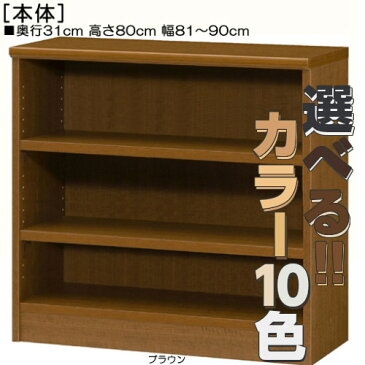 子供本棚 高さ80cm幅81〜90cm奥行31cm厚棚板(棚板厚み2.5cm)絵本ラック 居間棚 幅1cm単位でオーダー たゆみにくい棚板ボード 子供本棚