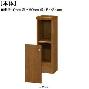 高さ60cm幅15〜24cm奥行19cm
