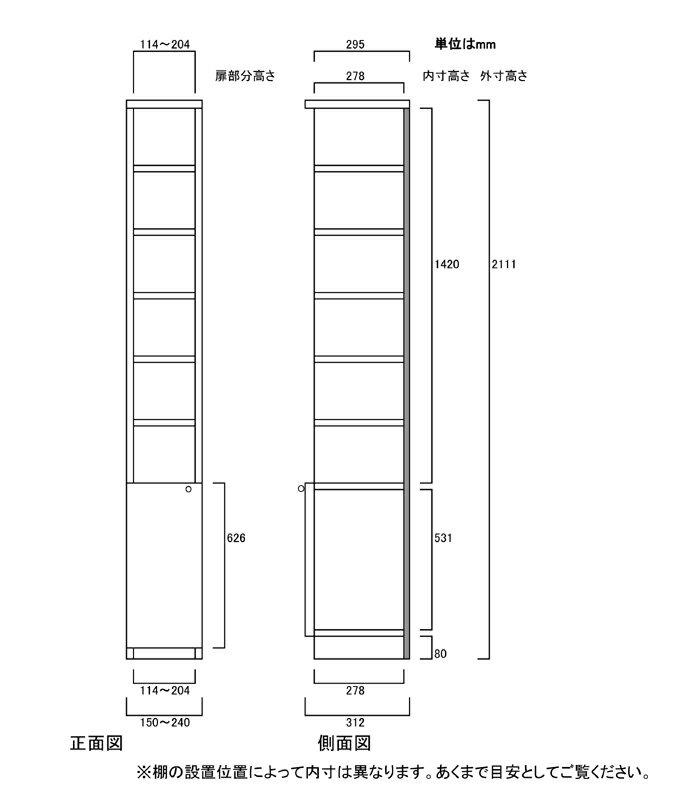 隙間収納 扉付ダイニング収納 下部扉隙間収納高さ70cm幅15〜24cm奥行46cm片開き 扉高さ41.5cm