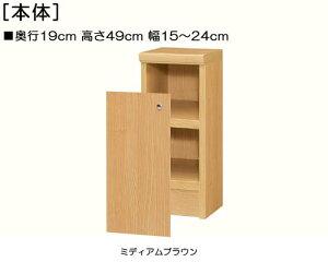 高さ49cm幅15〜24cm奥行19cm厚棚板(耐荷重30Kg)