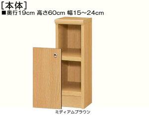 高さ60cm幅15〜24cm奥行19cm厚棚板(耐荷重30Kg)