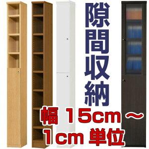 隙間収納高さ49cm幅15〜24cm奥行19cmCD家具トイレ家具幅オーダー1cm単位標準棚板ディスプレイ隙間収納