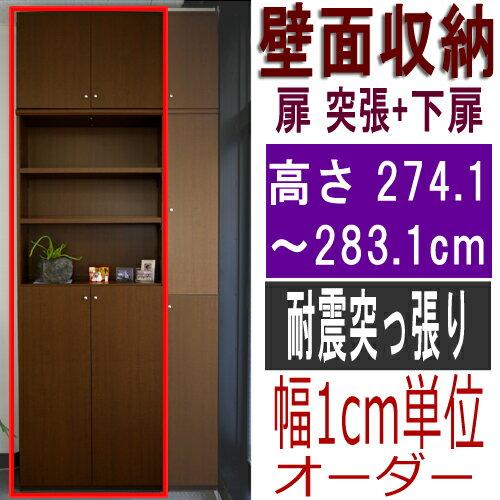 【期間限定ポイント4倍 8/20まで】スリム壁面CD棚 高さ274.1〜283.1cm幅45〜59cm奥行19cm CD・DVD・オーディオ収納つっぱりピッタリ フォースター 標準棚板(厚さ1.7cm):eモノショップ