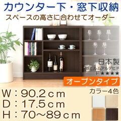 薄型 カウンター下収納 サイズ豊富! 1cm単位で高さをオーダー!オープン キッチン 食器棚 収納...