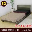 セミダブルベッド マットレス付きパネルベッド SGマーク付日本製高反発ポケットコイルマットレス付き ゆったり寝られる 搬入組立別途対応 88
