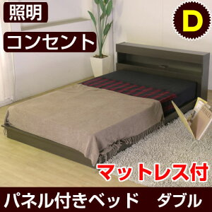 コンセント・照明付きベッド